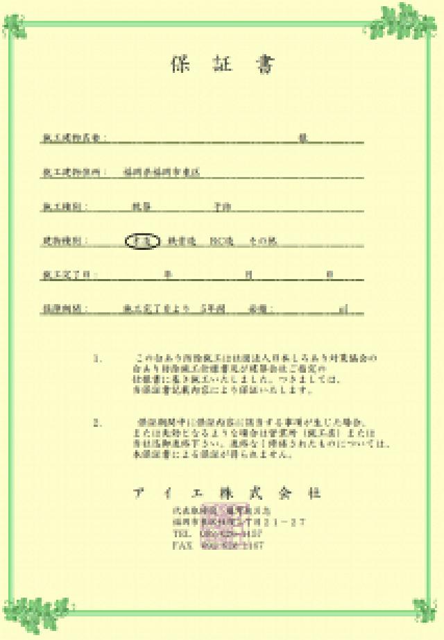 シロアリ防除工事の保証書
