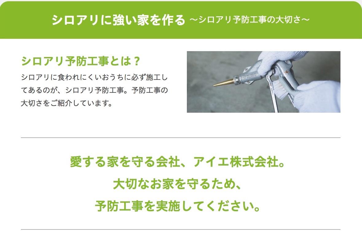 シロアリ予防工事の詳細