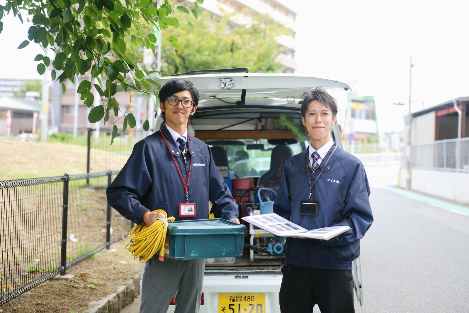 シロアリ防除工事と定期点検を担当する二人のスタッフ