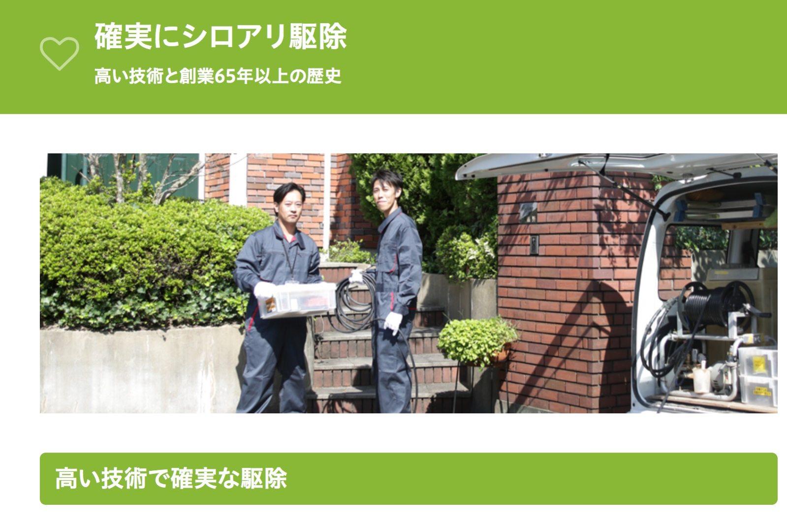 福岡市シロアリ駆除のアイエ株式会社の特徴