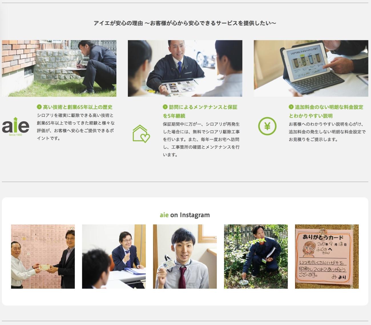 アイエ株式会社のホームページ
